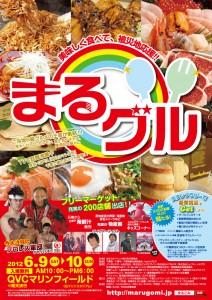 6/9(土)10(日)、グルメイベント「まるグル」に出店します!