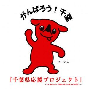 期間限定!コラボレーション企画『千葉県応援プロジェクト』