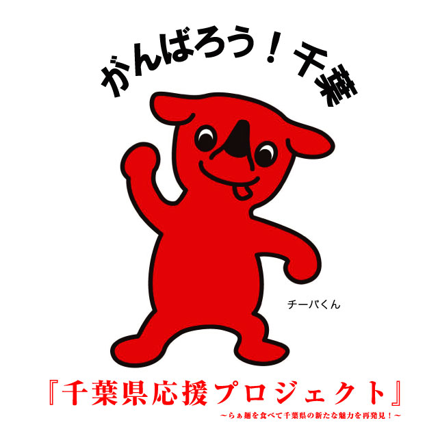 期間限定!コラボレーション企画『千葉県応援プロジェクト』 2012/8/31追記:2012年8月