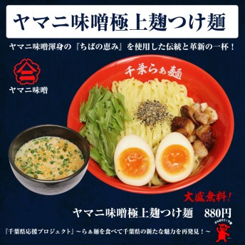 ヤマニ味噌極上麹つけ麺