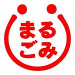 9月17日(月・祝)ゴミを拾って千葉らぁ麺に行こう!! -千葉らぁ麺は「まるごみ千葉」に賛同いたします