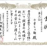 10/27(土)28(日)第1回千葉県ラーメン選手権2012に出店します!