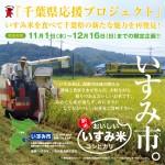 いすみ米を食べて千葉県の新たな魅力を再発見! ~ 千葉県応援プロジェクト(1/15(火)まで期間延長!)