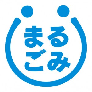 11/17(土)まるごみ12〜100年たっても地球(あなた)となかよし〜in 山梨 に出店します!