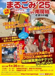 1/26(土)まるごみ'25(ニゴ)~100年たっても地球(あなた)となかよし~ in南房総 に出店します!