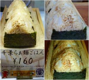 『千葉らぁ麺』 × 『かっつぁんおぎにり』期間限定コラボ、『千葉らぁ麺ごはん』完成!