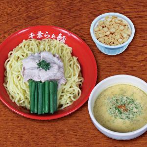 新作つけ麺 「麺と肉とハーブカレー」 千葉大学発 ノンメタポークとの新感覚コラボつけ麺!