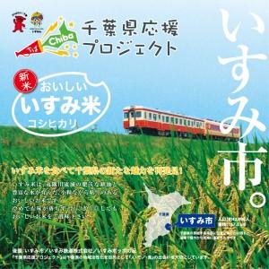 今年もやります! いすみ米を食べて千葉県の新たな魅力を再発見! ~ 千葉県応援プロジェクト