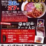11/3(日)4(月)第2回千葉県ラーメン選手権2013に出店します!