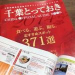 オフィシャルガイド「千葉とっておき2014」に千葉らぁ麺が掲載されました