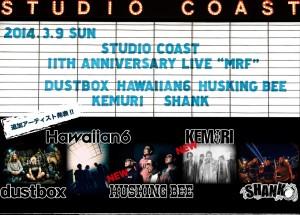 3/9(日) STUDIO COAST 11TH ANNIVERSARY LIVE 「MRF」 @新木場STUDIO COAST に出店します
