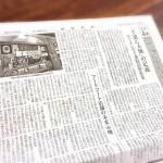 麺業新聞(平成26年2月28日発行)で「千葉らぁ麺」が紹介されました