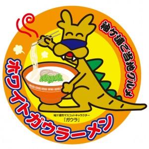4/12(土)13(日)「千葉県ラーメン博 in東京ドイツ村」に出店します!
