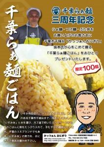 千葉らぁ麺ごはんプレゼント