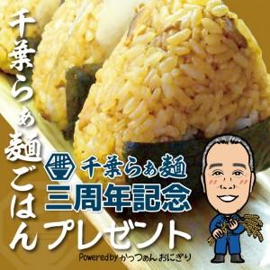 6/17(火)千葉らぁ麺 三周年記念「千葉らぁ麺ごはん」プレゼント!(限定100個)