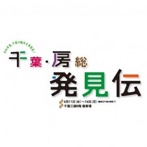 6/11(水)~16(月)「千葉・房総発見伝」@千葉三越8階催事場 にてノンメタポーク商品を提供します