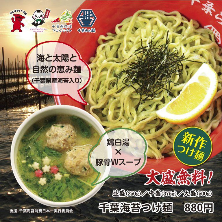 千葉海苔つけ麺