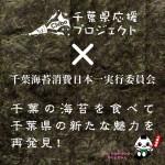 千葉の海苔を食べて千葉県の新たな魅力を再発見!~千葉県応援プロジェクト