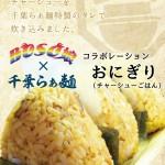 2014/12/13(土)BOSO娘 × 千葉らぁ麺 コラボレーションおにぎり販売! @いすみフェア