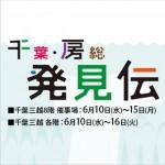 6/10(水)~15(月)「千葉・房総発見伝」@千葉三越8階催事場 にて新作『千葉らぁ麺プレミアム』を提供します