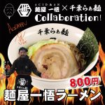 ACIDMANドラム浦山一悟がプロデュースする麺屋一悟と『千葉らぁ麺』がコラボレーション!