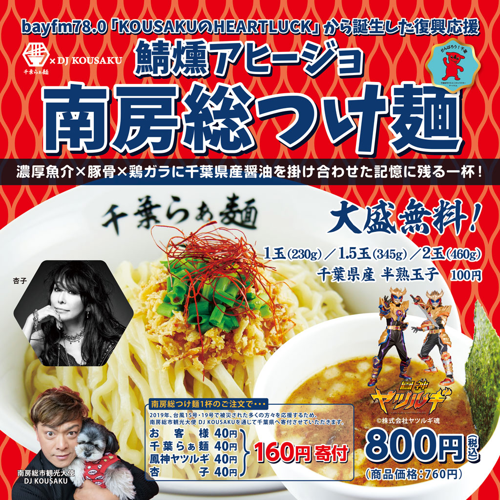 bayfm78.0「KOUSAKUのHEARTLUCK」から誕生した復興応援の「南房総つけ麺」