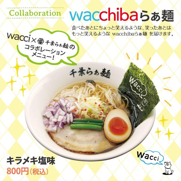 wacchibaらぁ麺 キラメキ塩味