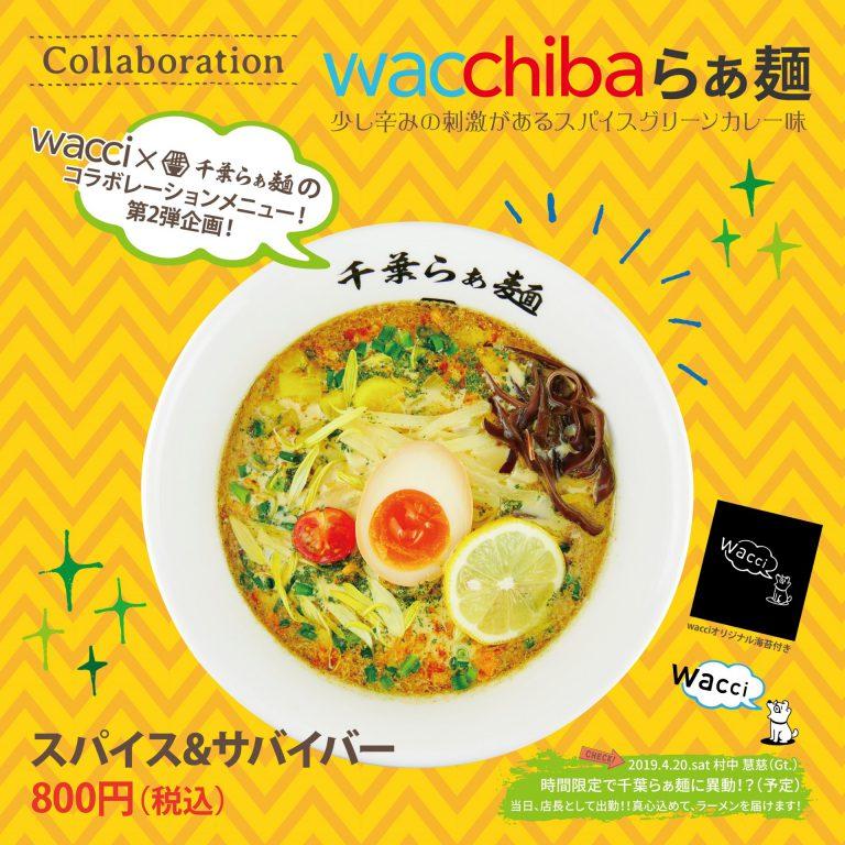 wacchibaらぁ麺 スパイス&サバイバー