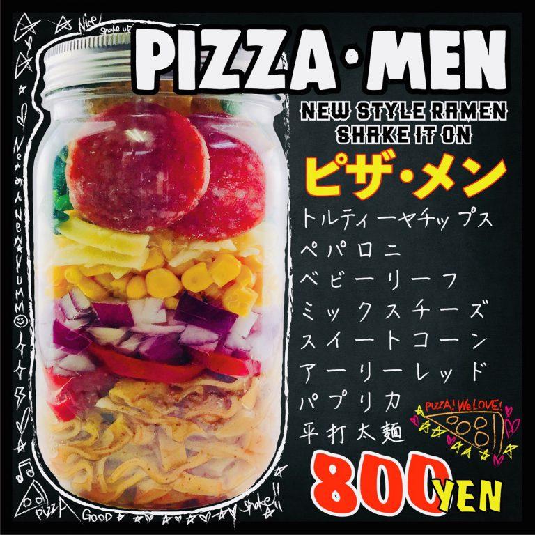 ピザ・メン