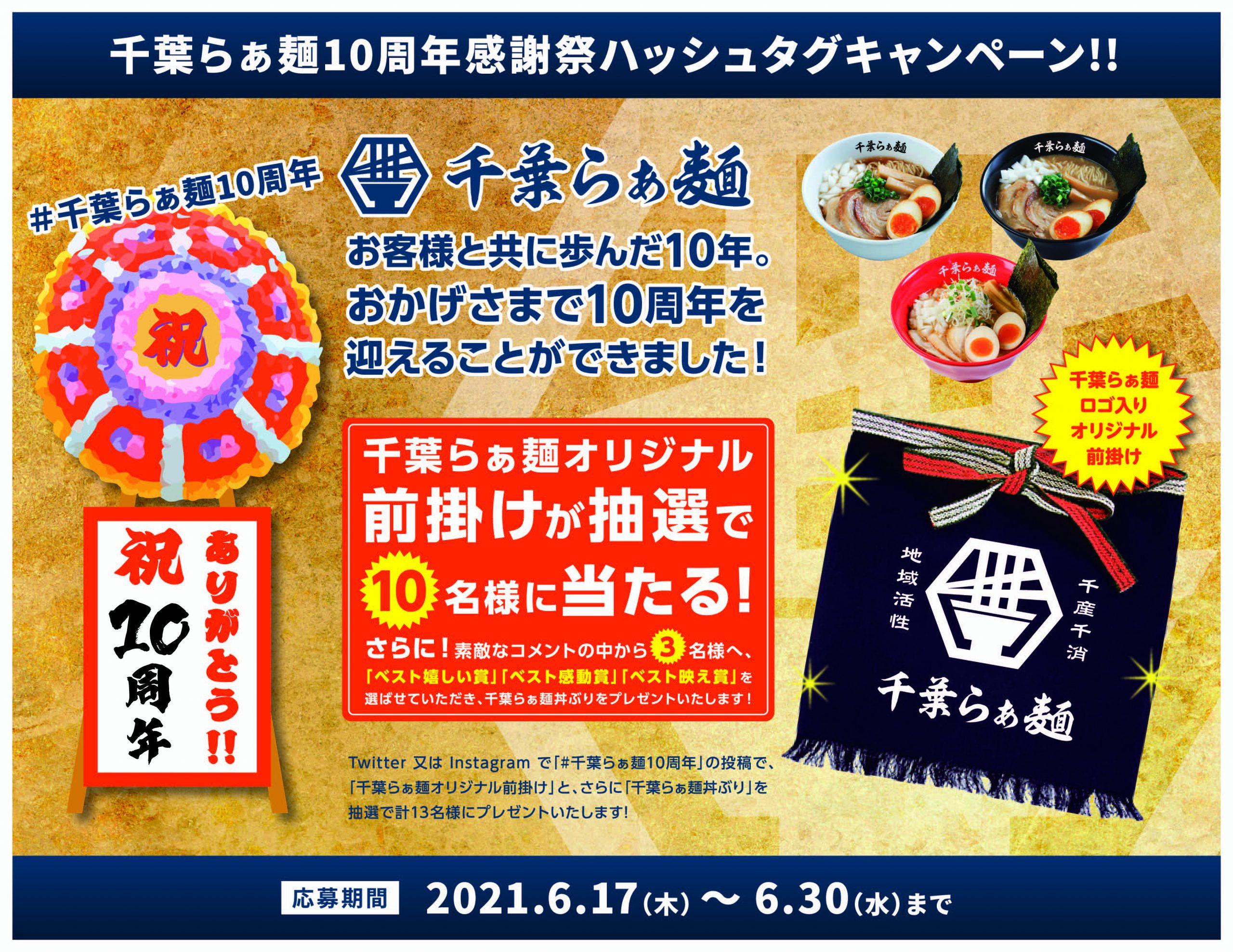 千葉らぁ麺10周年